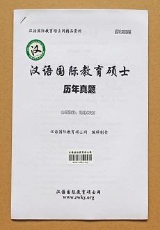 (独家)《2011年扬州大学汉语国际教育硕士真题+答案+解析》