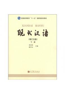 《现代汉语》增订五版(下册)黄伯荣,廖旭东