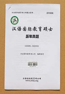 (独家)《2014年四川大学汉语国际教育硕士真题+答案+解析》