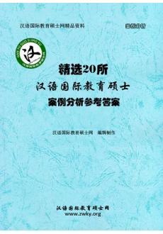 (独家)(精选20所)《汉语国际教育硕士案例分析参考答案》