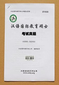 (独家)【精选60套】《汉语国际教育硕士真题+答案》