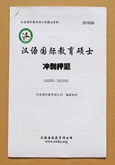 (独家)《大连外国语大学汉语国际教育硕士考前冲刺押题/压题密卷(4套卷)》