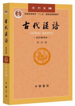 【二手】《古代汉语》校订重排本1-4册