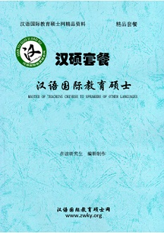 2020年西安外国语大学汉语国际教育硕士套餐(标配版)