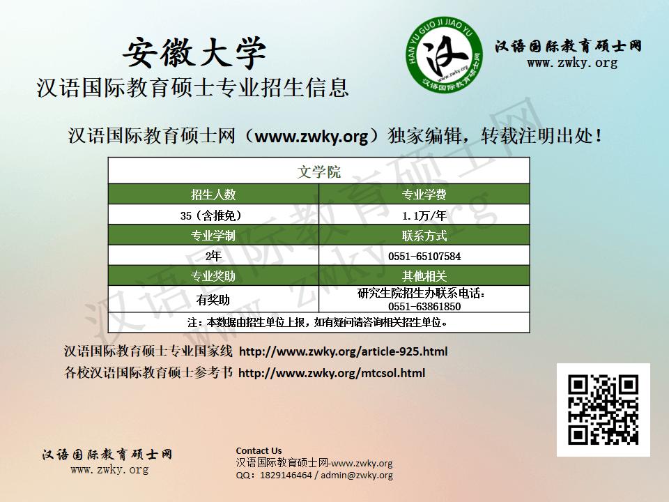 安徽大学汉语国际教育硕士专业招生信息