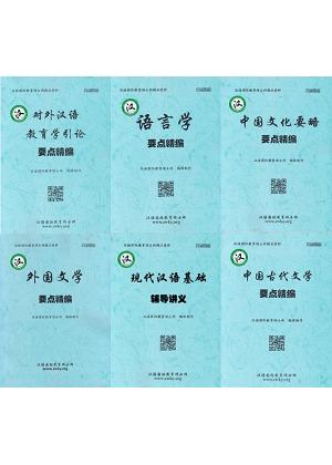 2020年《汉语国际教育硕士套餐》(通用版)