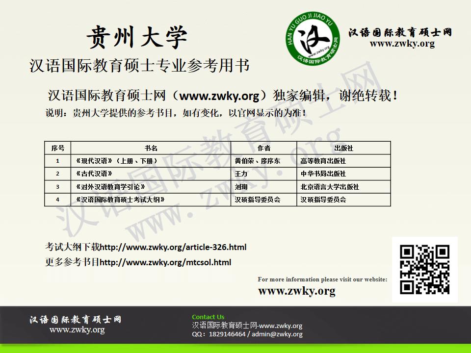 广州大学汉语国际教育硕士参考书